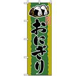 のぼり旗 (2782) 手作りおにぎり イラスト 緑