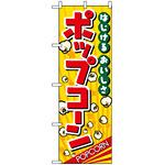 のぼり旗 (2786) ポップコーン