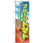 のぼり旗 (2790) フルーツトマト 甘みと酸味が絶妙 フルーティな味わい 写真使用
