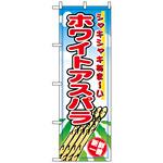のぼり旗 (2791) ホワイトアスパラ