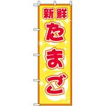 のぼり旗 (2792) 新鮮 たまご