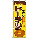 のぼり旗 (2798) 手作りドーナツ