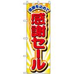 のぼり旗 (2802) 感謝セール