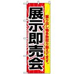 のぼり旗 (2803) 展示即売会