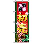 のぼり旗 (2805) 新春恒例初売