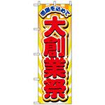 のぼり旗 (2806) 感謝を込めて 大創業祭