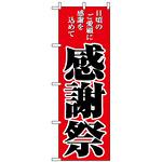 のぼり旗 (2807) 感謝祭 赤地/黒文字