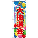 のぼり旗 (2809) 大抽選会