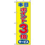 のぼり旗 (2815) 本日ポイント3倍サービス