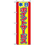 のぼり旗 (2817) 本日ポイントサービス