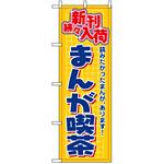 のぼり旗 (2818) まんが喫茶 新刊続々入荷