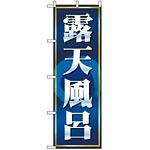 のぼり旗 (2819) 露天風呂 紺
