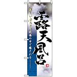 のぼり旗 (2821) 露天風呂 写真