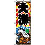 のぼり旗 (2822) 祝 大漁