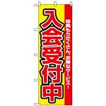 のぼり旗 (2841) 入会受付中