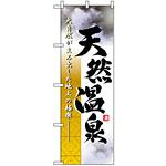 のぼり旗 (2842) 天然温泉 写真