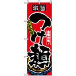 のぼり旗 (2844) 激旨 こだわりつけ麺 赤