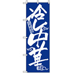 のぼり旗 (2845) こだわり 冷し中華 青地/白文字