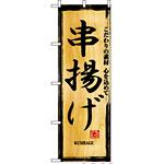 のぼり旗 (2846) 串揚げ 木製札風デザイン