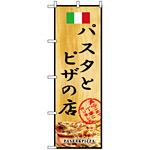 のぼり旗 (2850) パスタとピザの店