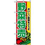 のぼり旗 (2882) 野菜特売