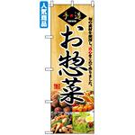 のぼり旗 (2889) お惣菜