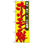 のぼり旗 (2895) ホルモン焼 旨い!安い!ビールに最適!