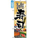 のぼり旗 (2897) 寿司 こだわりの素材 心を込めてみぎります 写真使用