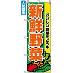 のぼり旗 (2899) 新鮮野菜