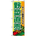 のぼり旗 (2901) 野菜直売