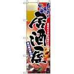 のぼり旗 (2903) 居酒屋 旬を彩る肴と旨い酒 写真使用