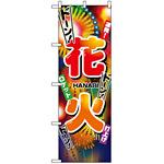 のぼり旗 (2909) 花火