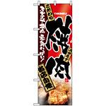 のぼり旗 (2916) 焼肉 当店自慢