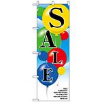 のぼり旗 (2921) SALE