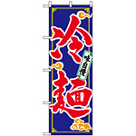 のぼり旗 (2924) 冷麺 味自慢 黄色枠