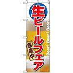 のぼり旗 (2929) 生ビールフェア開催中