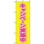 のぼり旗 (2935) キャンペーン実施中 イエロー/ピンク