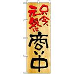 のぼり旗 (2957) 商い中