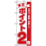 のぼり旗 (2958) 本日ポイント2倍