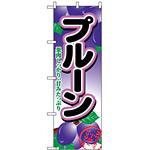 のぼり旗 (2964) プルーン