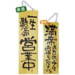 木製サイン (大) (2978) 一生懸命営業中/満席のため少々お待ち..
