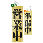 木製サイン (大) (2979) 営業中 4/準備中
