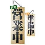 木製サイン (中) (2980) 営業中 4/準備中