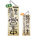 木製サイン (中) (2981) 一生懸命営業中/臨時休業させて..
