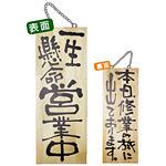 木製サイン (中) (2982) 一生懸命営業中/本日修業の旅に出て..
