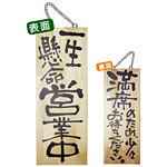 木製サイン (中) (2984) 一生懸命営業中/満席のため少々お待ち..