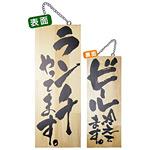 木製サイン (中) (2996) ランチやってます/ビール冷えて..