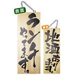 木製サイン (中) (2998) ランチやってます/地酒あります