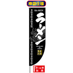 Rのぼり旗 (棒袋仕様) (3046) ラーメン