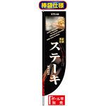 Rのぼり旗 (棒袋仕様) (3058) ステーキ